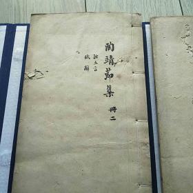 靖节先生集    光绪9年江苏书局木刻本,陶澍集注,4册全,有陶渊明版画数帧。