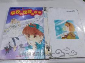 原版日本日文书 学校の怪谈のなぞ 日本儿童文学者协会 株式会社偕成社 1995年11月 大32开硬精装