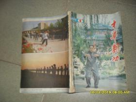 中华气功 杂志1985年1-4期 中国气功 杂志1986年第4期(5册合订本8品16开)45278