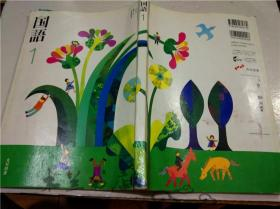 原版日本日文书 中学校国语科用 国语1 光村图书 平成二十三年 16开平装
