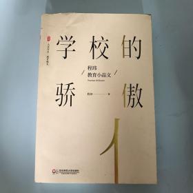 学校的骄傲:程玮教育小品文 大夏书系