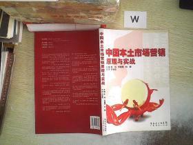 中国本土市场营销原理与实战