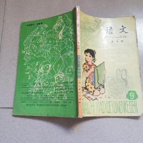 五年制小学课本 语文 第九册