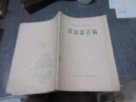初级中学课本汉语语言编   库2