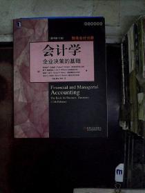 会计学:企业决策的基础(管理会计分册·原书第12版)
