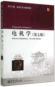 电气工程、自动化专业规划教材:电机学(第七版)