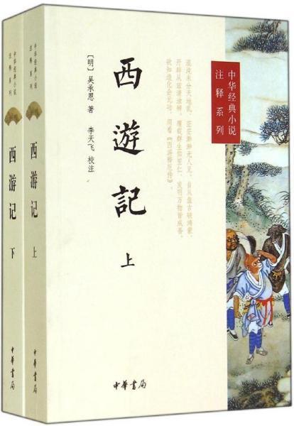 西游记(上下册)--中华经典小说注释系列