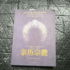 亲历宗教(东方卷)