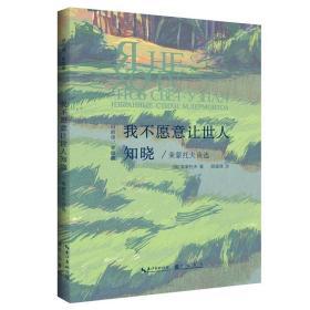 """我不愿意让世人知晓:莱蒙托夫诗选""""旧的诗,老的画""""丛书"""