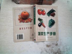 蔬菜生产手册
