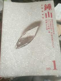 钟山(文学双月刊,1,4,5,6)4本合售20元