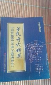 董氏奇穴精选68个特级要穴手册(含经典针方)219页郑承濬(全雄)博士