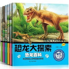 恐龙大探索(美绘注音版 套装共6册)