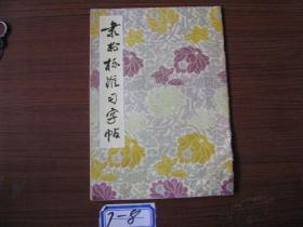 隶书标准习字帖7-8