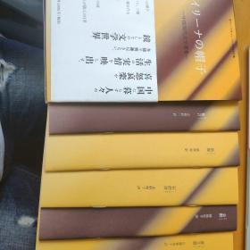 中国现代文学选集 伊琳娜的帽子 日文版,含铁凝、莫言、石舒清等人作品