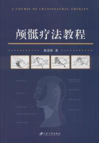 颅骶疗法教程