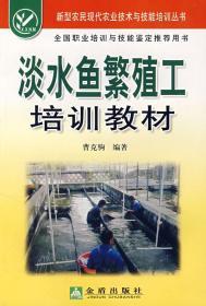 淡水鱼繁殖工培训教材