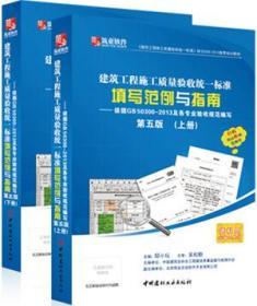 《建筑工程施工质量验收统一标准》GB50300-2013宣贯培训教材 建筑工程施工质量验收统一标准填写范例与指南-依据GB50300-2013及各专业验收规范编写(第五版)(上下册)(含光盘)9787516010587中国建筑业协会工程建设质量监督与检测分会/北京筑业志远软件开发有限公司/邸小坛/中国建材工业出版社