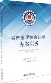 城市管理综合执法办案实务