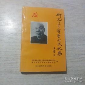 研究与学习董必武 文集