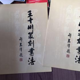 王十川篆刻书法