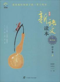 新语文读本·初中卷3(第四版)