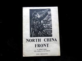 1944年《华北游击战》作者:迈克尔·林赛、 中文名:林迈可