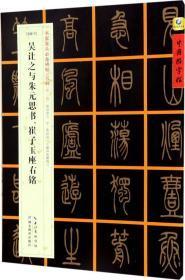 中国好字帖·书家案头必备碑帖100种:[清篆书]吴让之与朱元思书、崔子玉座右铭