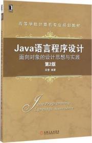 Java语言程序设计:面向对象的设计思想与实践(第2版)