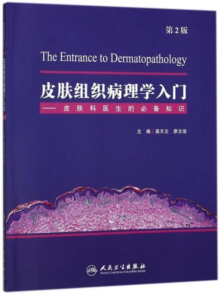 皮肤组织病理学入门——皮肤科医生的必备知识