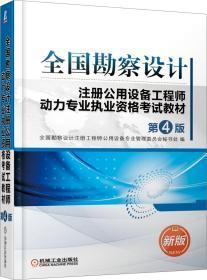全国勘察设计注册公用设备工程师动力专业执业资格考试教材(第4版)