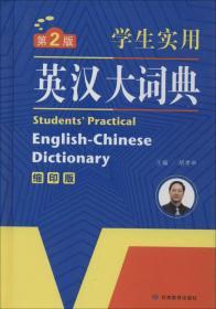 开心辞书 学生实用英汉大词典 英语字典 工具书(第2版)(缩印版)