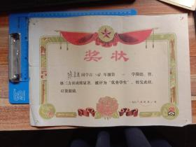 老奖状1998 09
