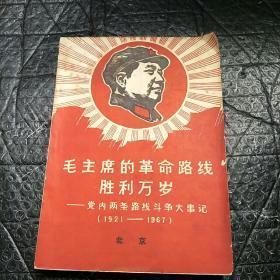 毛泽东的革命路线胜利万岁:党内两条路线斗争大事记 1921-1967