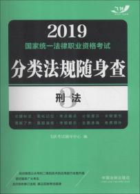 司法考试2019 2019国家法律职业资格考试分类法规随身查:刑法(飞跃版随身查)