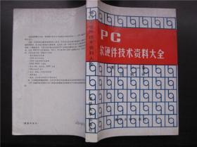PC软硬件技术资料大全
