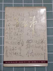 送瘟神:紀念毛主席 《送瘟神二首》發表二十周年
