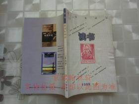 读书 1999  5