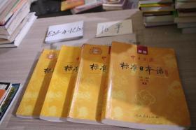 中日交流标准日本语 中级第二版上