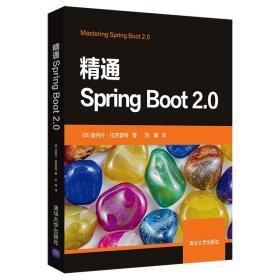 精通Spring  Boot2.0