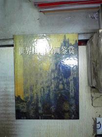 世界风景名画鉴赏3   。