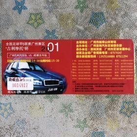 2001赛季全国足球甲B联赛广州吉利汽车VS成都五牛球票