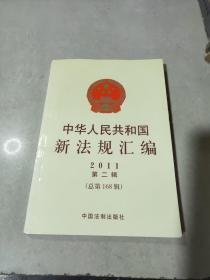 中华人民共和国新法规汇编·2011 第二辑(总第168辑)