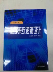 数字系统逻辑设计(第三版)