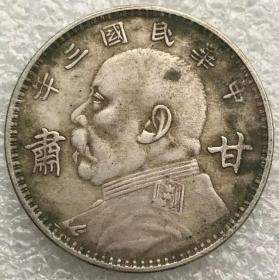 收藏中华民国三年银元 袁世凯钱币袁大头甘肃版银圆 钱币收藏