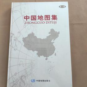 世界地图集-第二版  全新未开封
