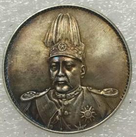 收藏美品五彩包浆 袁世凯共和纪念币 袁大头银币