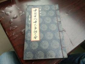 线装插图本 中国古代十大手抄本  第五卷
