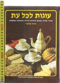 原版希伯来语烹饪书 Cakes for all seasons / Nira Scheuer 16开本精装本,图文并茂(菜谱,料理,厨艺)