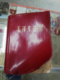 【红宝书 】1968年印:毛泽东选集(一卷本)【有彩色毛像,有林题】【64开】